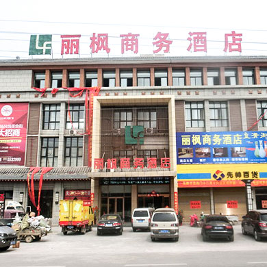 丽枫商务酒店