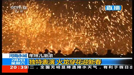 又火了!央视直播芒砀山《铁花红火》
